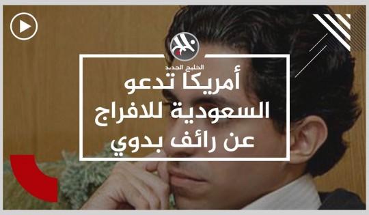نائب الرئيس الأمريكي يدعو للإفراج عن المدون السعودي المعتقل رائف بدوي
