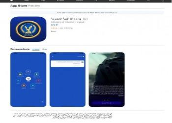 في ظل حجب المواقع.. الداخلية المصرية تطلق أول تطبيق إخباري