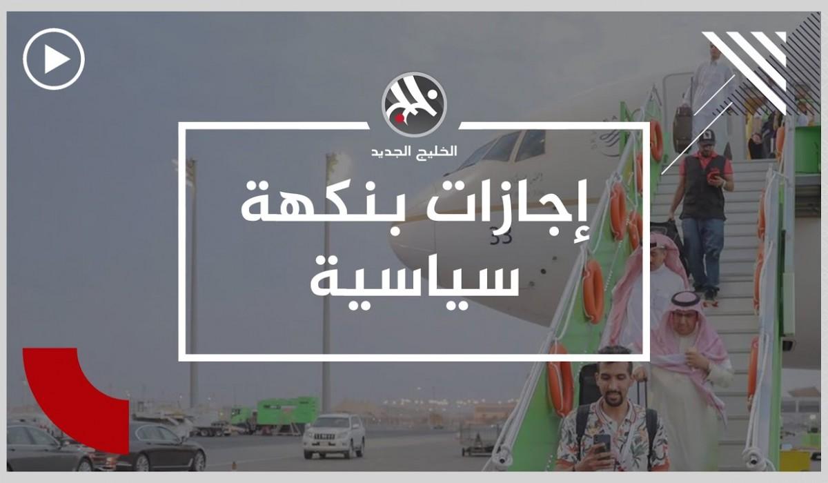 إجازات سعودية بنكهة سياسية