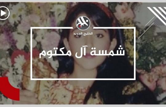 رسالة لم تر النور من قبل عن حالة العذاب التي عاشتها شمسة ابنة حاكم دبي.. ماذا قالت فيها؟