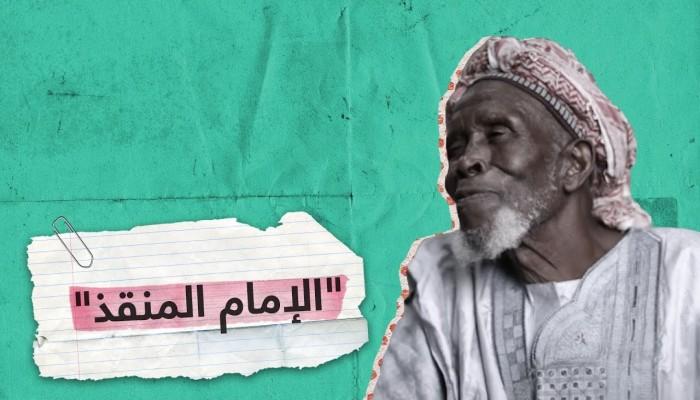إشادات واسعة بإمام مسجد نيجيري أنقذ 262 مسيحيا من الموت (فيديو)