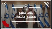 بالنعال والبصق..  هكذا طرد المقدسيون مطبعا سعوديا من باحات المسجد الأقصى
