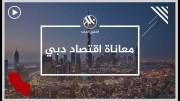 اقتصاد دبي يعاني.. ومتاجرها باتت خالية