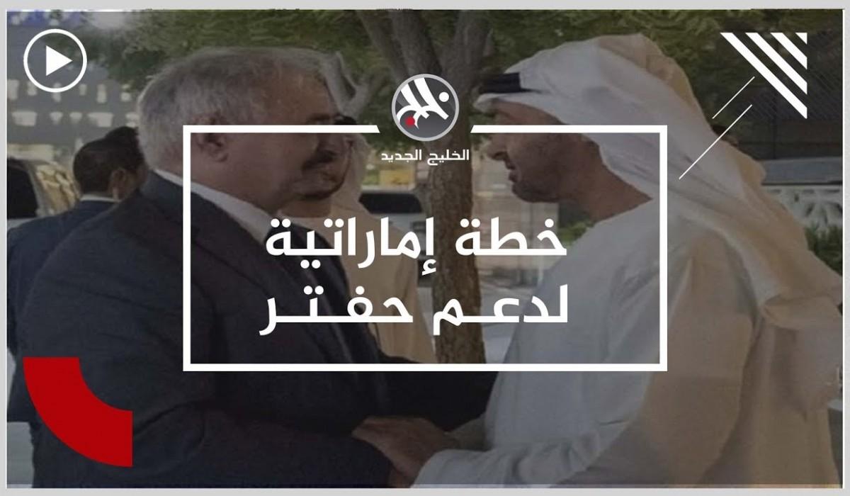 أبوظبي تمول خطة لمنع الانشقاقات عن حفتر