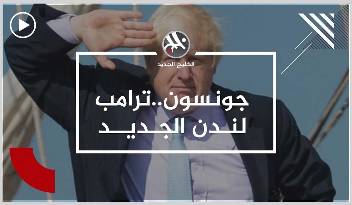 يميني متطرف وداعم للصهيونية.. تعرف على جونسون رئيس وزراء بريطانيا الجديد