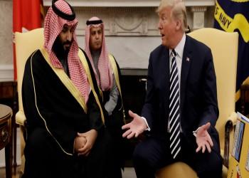 تشريع أمريكي يفرض عقوبات على الأسرة المالكة بالسعودية