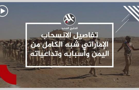 تفاصيل الإنسحاب الإماراتي شبه الكامل من اليمن وأسبابه وتداعياته