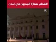 بحريني يصعد سطح السفارة البحرينية في لندن للاحتجاج على الإعدامات والشرطة البريطانية تقتحم المبنى