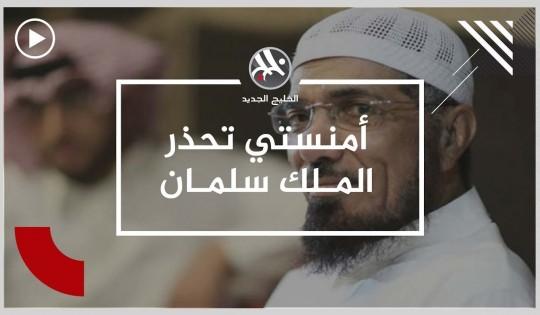 منظمة العفو الدولية تطلب من الملك سلمان إطلاق سراح العودة