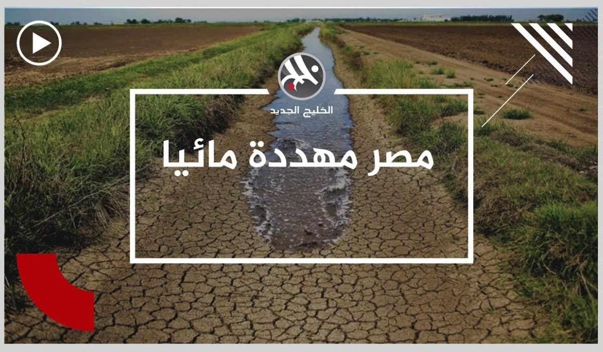أمن مصر المائي تحت التهديد.. والحكومة ترفع حالة الطوارئ القصوى