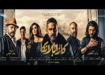 كازابلانكا يتصدر إيرادات السينما المصرية بـ70 مليون جنيه