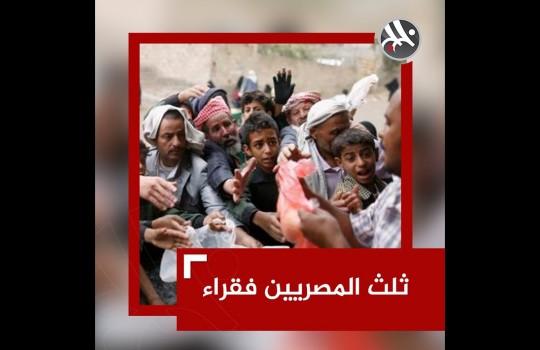 الفقر ينهش ثلث المصريين: مشروعات السيسي للأثرياء