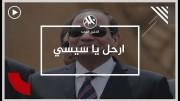 حملة جديدة تطالب السيسي بالرحيل عقب تصريحاته الاستفزازية بمؤتمر الشباب