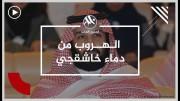 هكذا تحاول السعودية تعزيز مكانتها كعاصمة إعلامية عربية