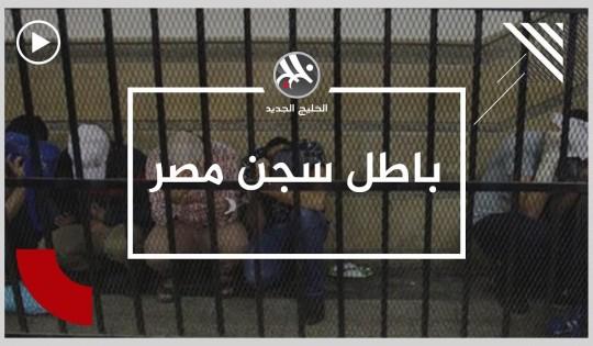 #باطل_سجن_مصر.. حملة جديدة لإنقاذ 60 ألف معتقل