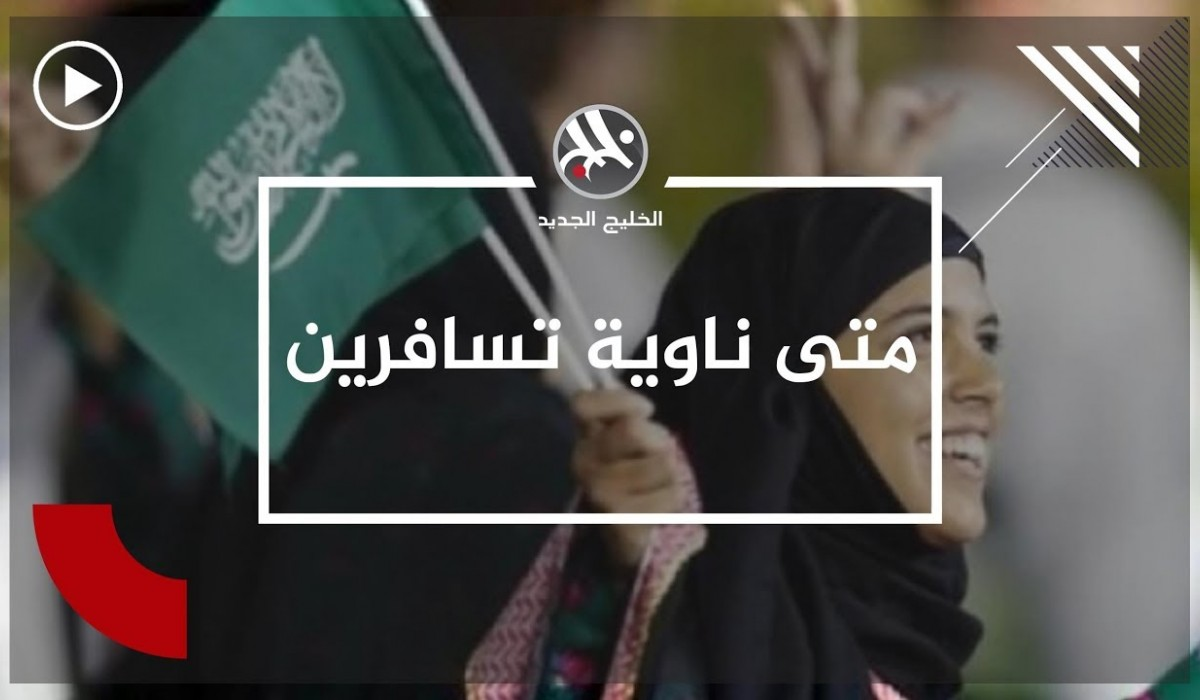 "#متي_ناويه_تسافرين"".. هكذا علقت سعوديات على تسهيلات سفرهن"