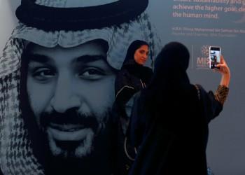 السعودية تبيض سجلها الحقوقي بتقليص قيود الولاية على المرأة