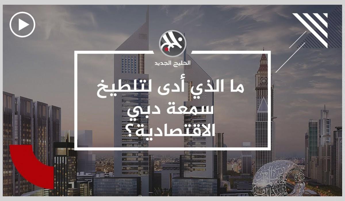 أزمة اقتصادية وأنهيار لشركات الأسهم.. ما الذي أدى لتلطيخ سمعة دبي الاقتصادية؟