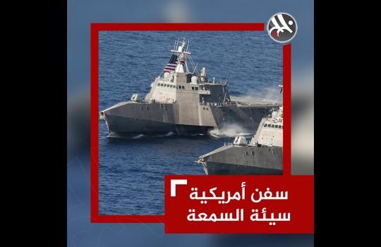 السعودية تشتري سفن أمريكية سيئة السمعة
