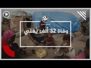 آلاف الوفيات في اليمن بسبب إغلاق السعودية لمطار صنعاء منذ عام 2016