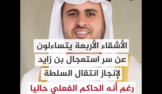 بن زايد يتجهز لرئاسة الإمارات