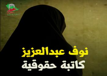 السعودية.. حملة إلكترونية تطالب بالإفراج عن المعتقلة نوف عبدالعزيز