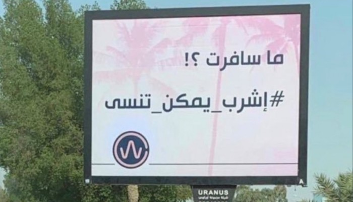 السلطات الكويتية تزيل إعلانا مثيرا بعد موجة غضب