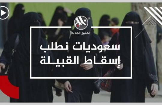 مطلب جريء جديد للسعوديات.. يطالبن بإسقاط الولاية رسميا