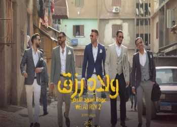 ولاد رزق 2 يحقق أعلى إيراد يومي في تاريخ السينما المصرية