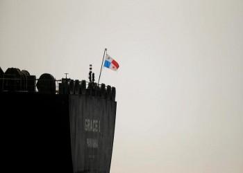 سلطات جبل طارق تقرر الإفراج عن ناقلة النفط الإيرانية