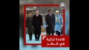 تركيا تعزز تواجدها العسكري في الخليج بقاعدة ثانية في قطر