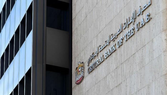 تراجع أصول المركزي الإماراتي 2.1% خلال يونيو