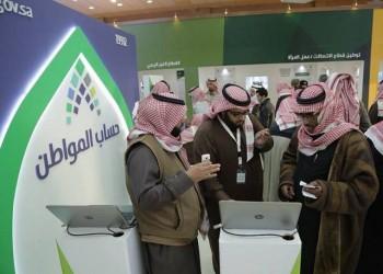 """""""حساب المواطن"""" بالسعودية يدعم 12.4 مليونا"""