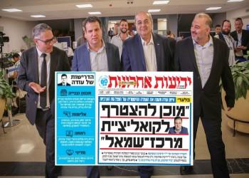 القائمة العربية تضع 3 شروط للانضمام لحكومة يسار الوسط بإسرائيل