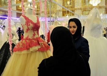 زواجكم.. تطبيق يثير جدلا في السعودية