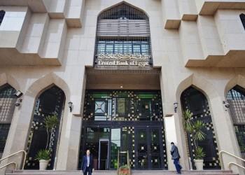 المركزي المصري يخفض سعر الفائدة بواقع 1.5%