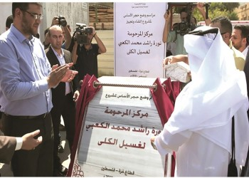 قطر تضع حجر الأساس لمركز غسيل كلى شمال غزة