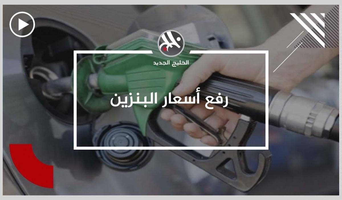 السعودية من الثالثة عالميا إلى العشرون في قائمة أرخص أسعار البنزين
