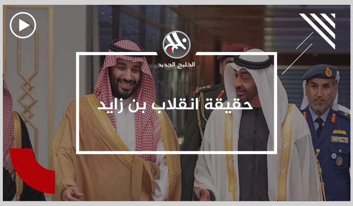 الخليج الجديد يكشف القصة الحقيقية لانقلاب بن زايد على بن سلمان في اليمن