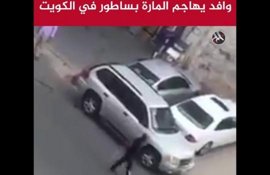 وافد مصري يهاجم المارة بساطور في الكويت