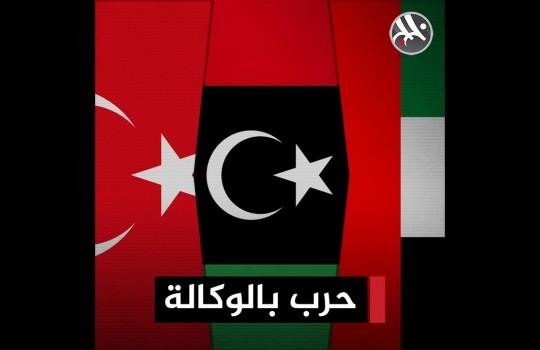 حرب بالوكالة في سماء ليبيا