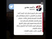 ناشطون يحتفون: #اليمن تكتب نهاية #الإمارات