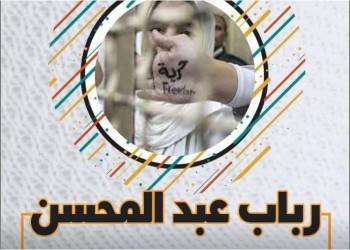 أنقذوا رباب... مطالبات بالإفراج عن معتقلة مصرية مصابة بالسرطان