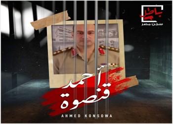 """""""باطل"""" تحرج السيسي والجيش بالتضامن مع عسكريين معتقلين"""