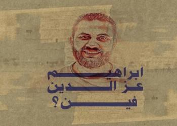 العفو الدولية تطالب مصر بكشف مصير باحث مختفي قسريا