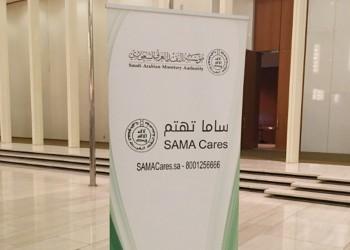 %266 نمو القروض العقارية للأفراد في السعودية خلال يوليو