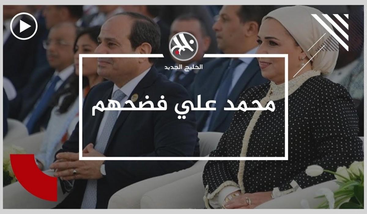 لليوم الثالث على التوالي #محمد_علي_فضحهم يتصدر الترند المصري