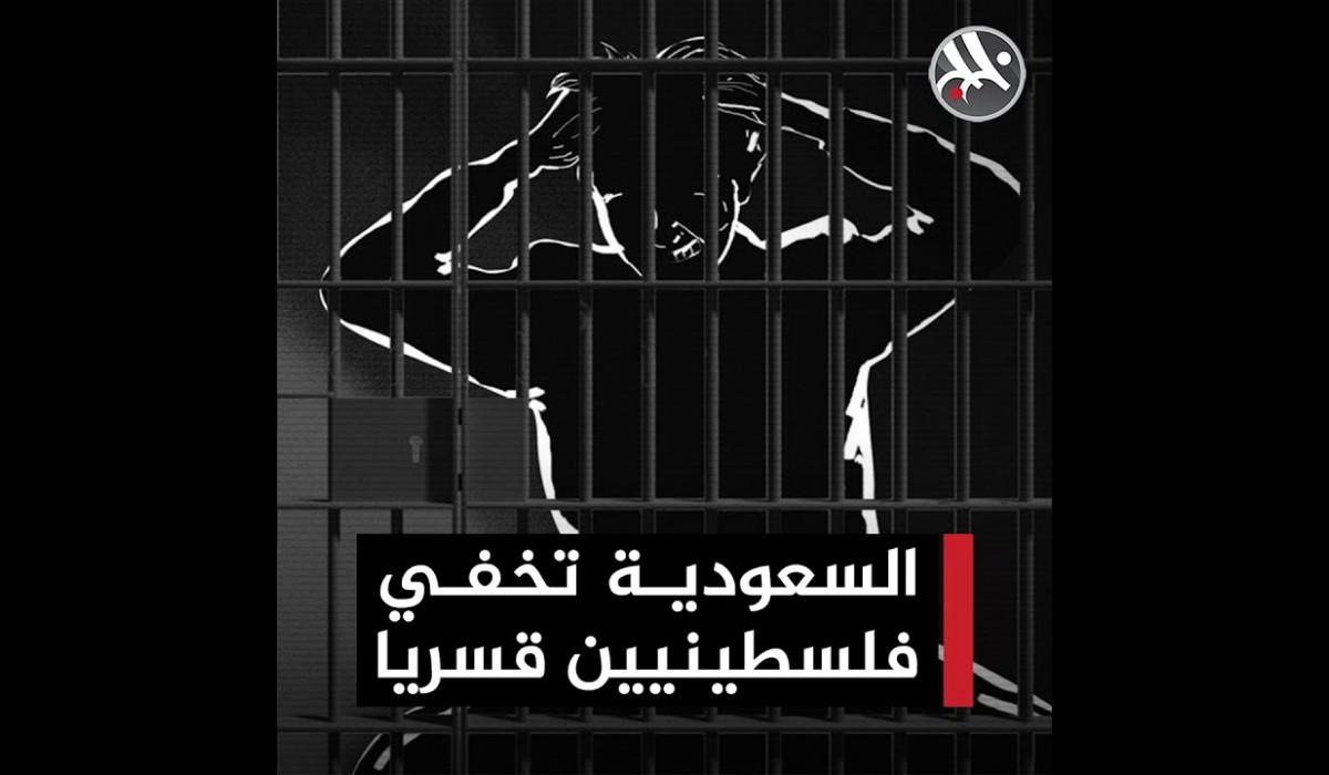 السعودية تخفي فلسطينيين قسريا