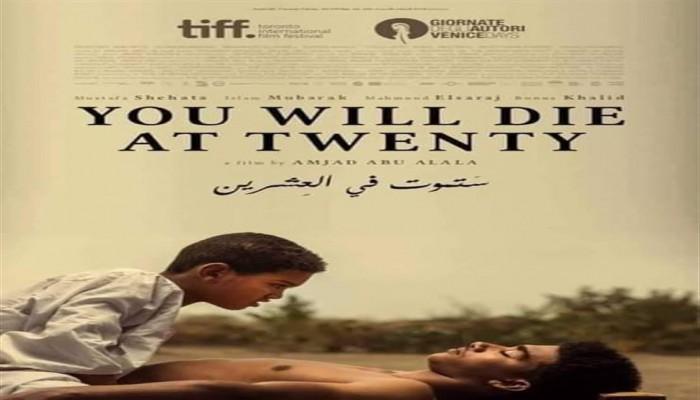 ستموت في العشرين.. فيلم سوداني يحصد جائزة مهرجان فينيسيا