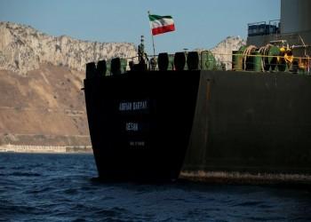 إيران تعلن وصول ناقلة النفط أدريان داريا لوجهتها وبيع حمولتها